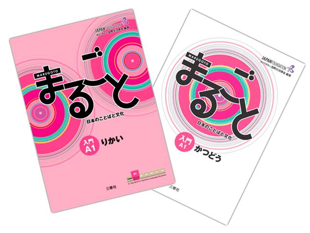 日本語教授法オンライン講座 ―『...